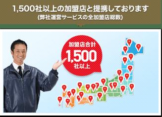 1,500社以上の加盟店と提携しております(弊社運営サービスの全加盟店総数)