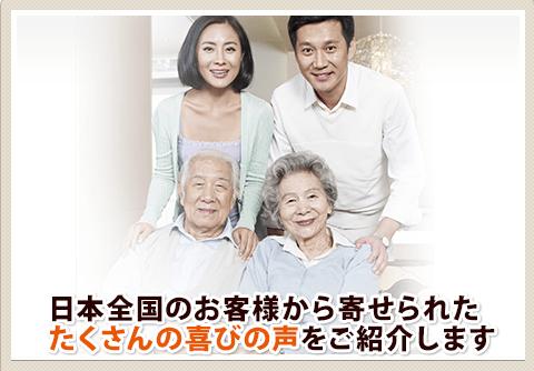 日本全国のお客様から寄せられたたくさんの喜びの声をご紹介します。