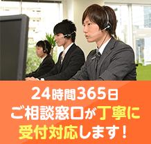 24時間365日ご相談窓口が丁寧に受付対応します!