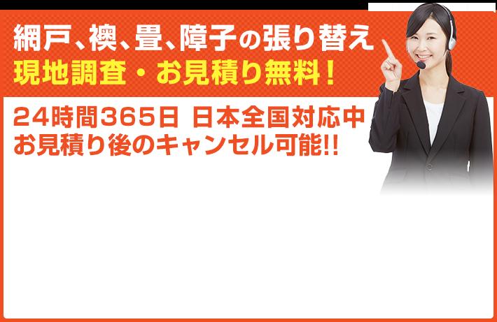 網戸、襖、畳、障子の張り替え 現地調査・お見積り無料! 24時間365日 日本全国対応中 お見積り後のキャンセル可能‼