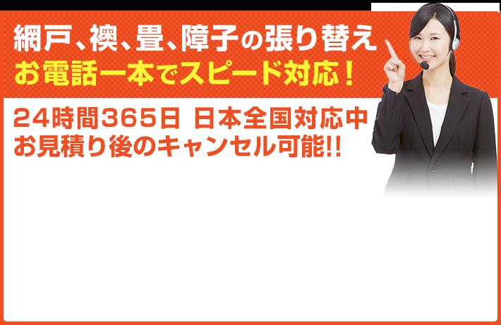 網戸、襖、畳、障子の張り替え お電話1本でスピード対応!! 24時間365日 日本全国対応中 お見積り後のキャンセル可能‼