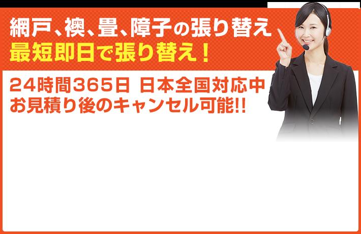 網戸、襖、畳、障子の張り替え 最短即日で張り替え! 24時間365日 日本全国対応中 お見積り後のキャンセル可能‼