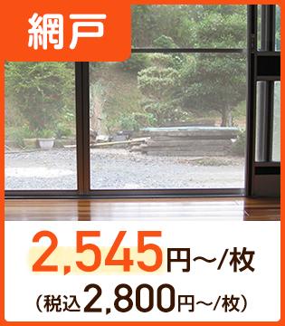網戸:2,545円〜/枚 (税込)2,800円〜/枚