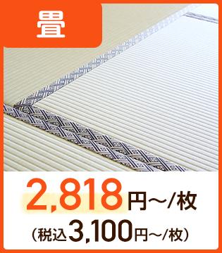 畳:2,818円〜/枚 (税込)3,100円〜/枚