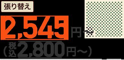 張り替え2,545円(税込2,800円)から