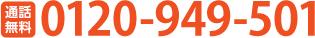 24時間365日、日本全国受付対応中! 0120-949-501