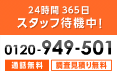 24時間365日 スタッフ待機中!0120-949-501 通話無料 調査見積り無料