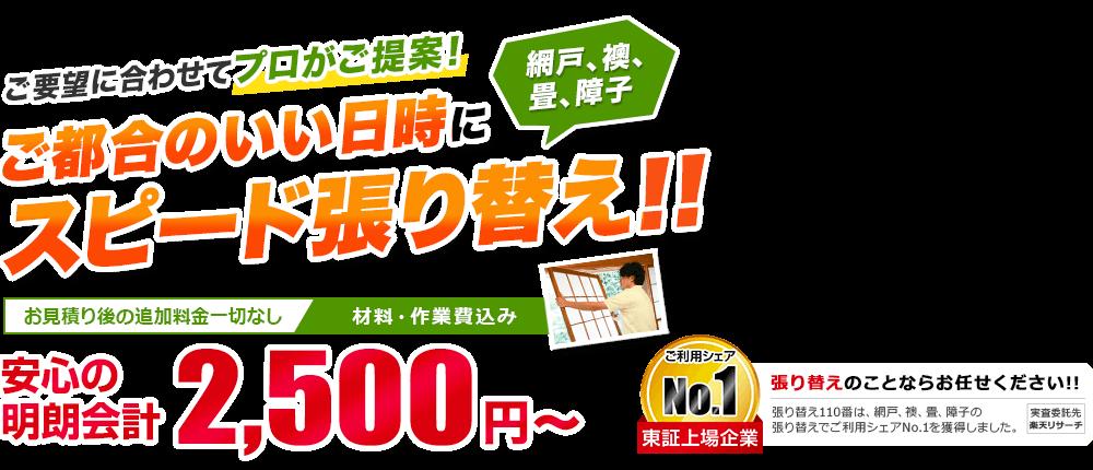 日本全国の網戸、襖、畳、障子を受付対応中! ご都合のいい日時にスピード張り替え!! お見積り後の追加料金一切なし/材料・作業費込み 安心の明朗会計2,500円~