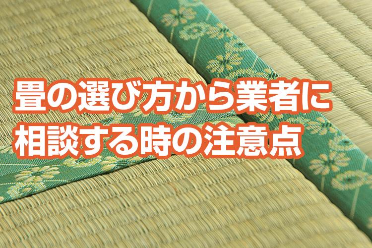 畳の種類・特徴まとめ!選ぶときのポイントやお手入れ方法も紹介