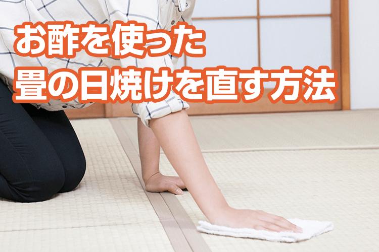 畳の日焼けを直す方法