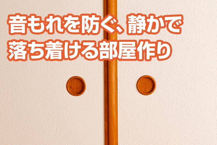 ふすまの防音DIYには「遮音」だけなく「防音」機能が重要