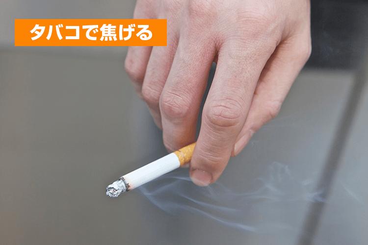 タバコで焦げる
