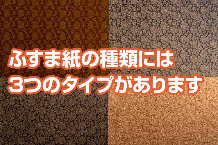 ふすま紙の種類には3つのタイプがあります